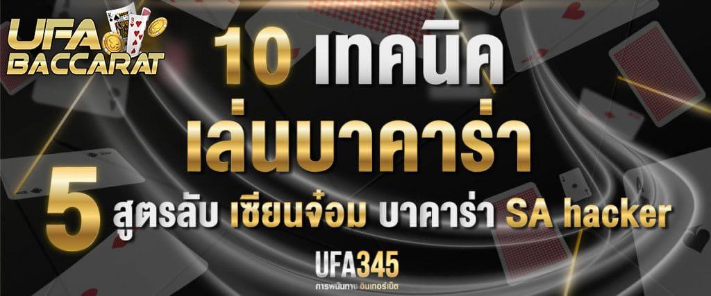สมัคร ufa345