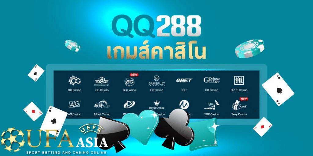 QQ288ฟรีเครดิต