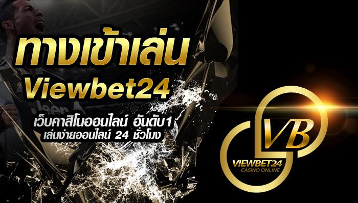 viewbet24 ฟรีเครดิต