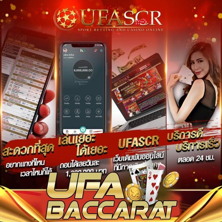 UFASCR เครดิต