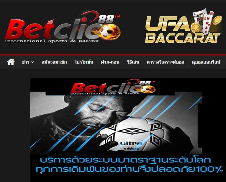 สมัคร Betclic88