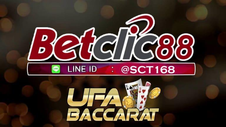 เว็บตรง Betclic88
