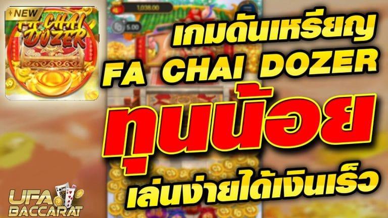 เกมดันเหรียญ Fa Chai