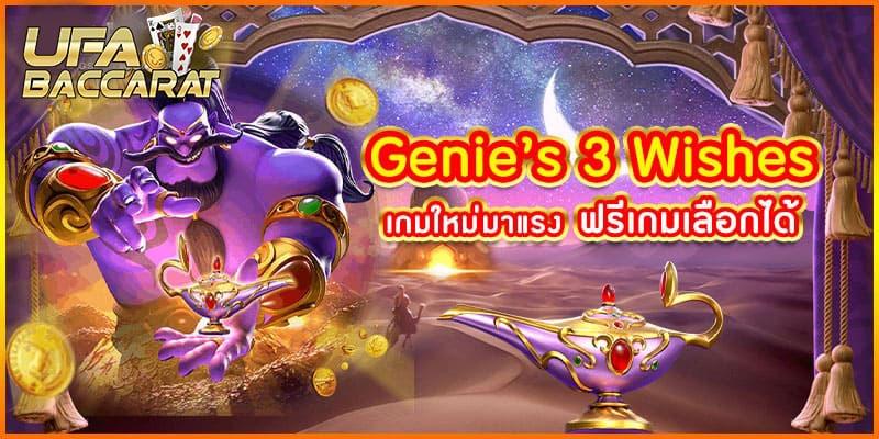 genies wishes สล็อต