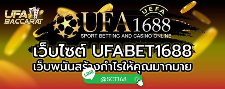 เว็บไซต์ ufabet1688
