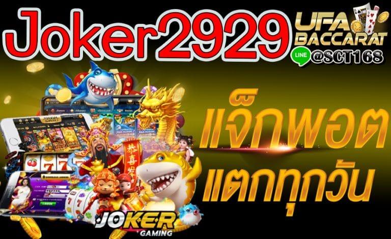 joker2929ฝากถอนไม่มีขั้นต่ำ