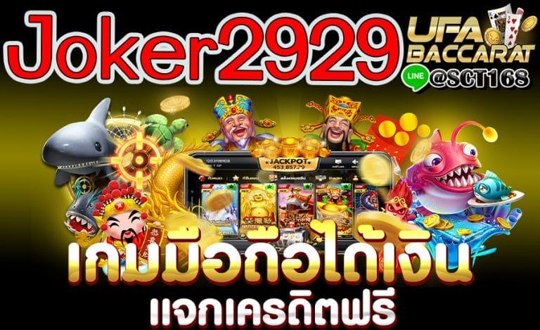 joker2929เครดิตฟรี