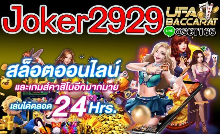 ทดลองเล่นjoker2929
