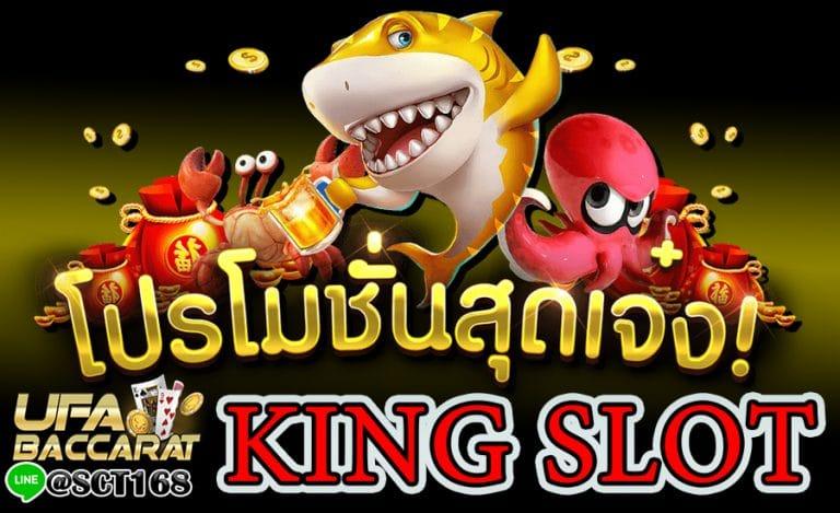 king slotเครดิตฟรี