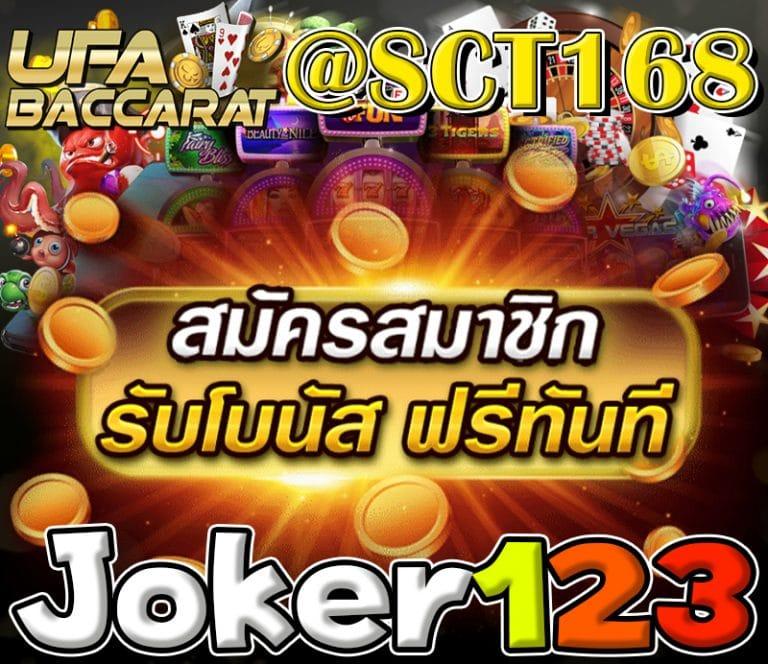 joker123เครดิตฟรี