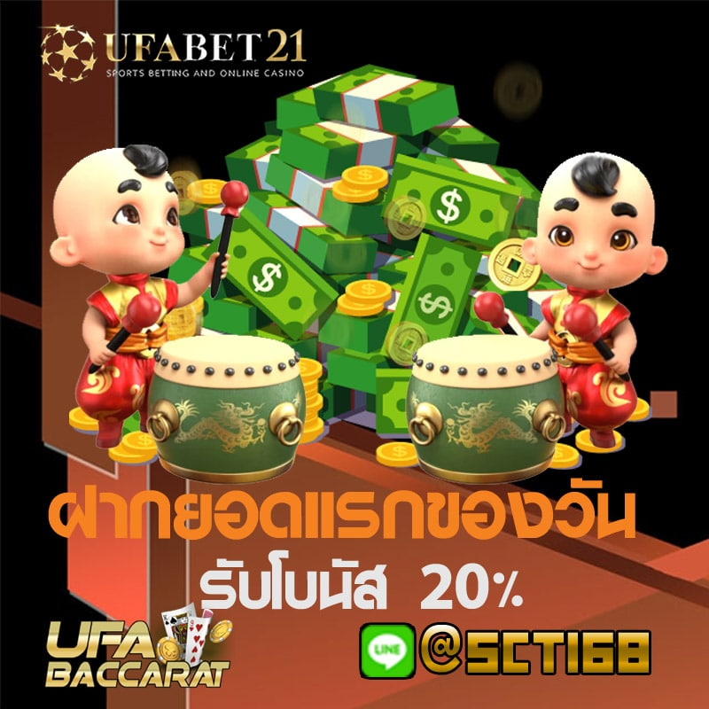 Ufabet21