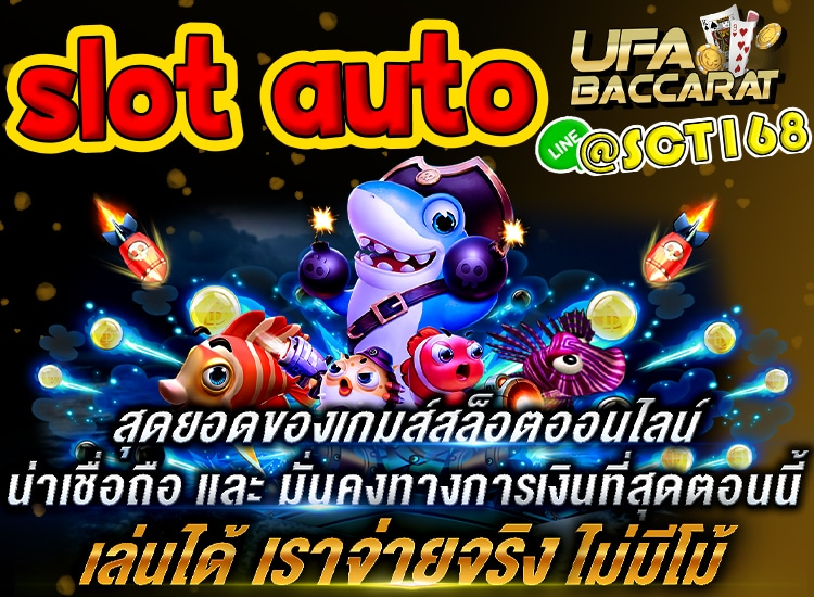 Slot Autoเครดิตฟรี