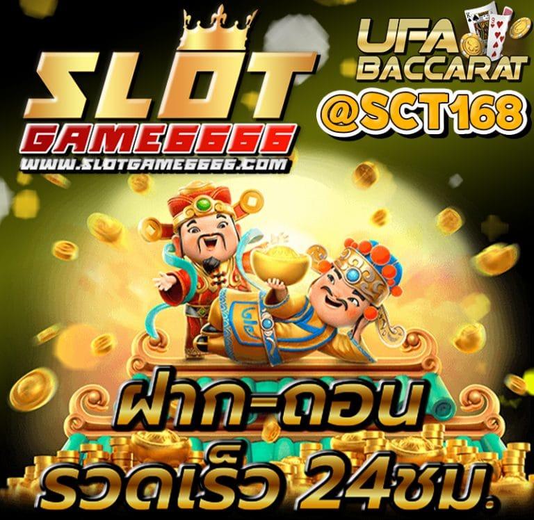 Slot Game 666ฝากถอนไม่มีขั้นต่ำ