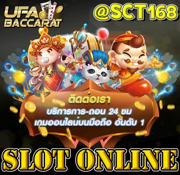 Slot Onlineเครดิตฟรี