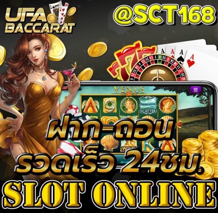 Slot Onlineฝากถอนไม่มีขั้นต่ำ