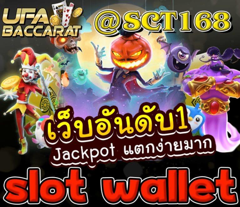 Slot Walletเครดิตฟรี