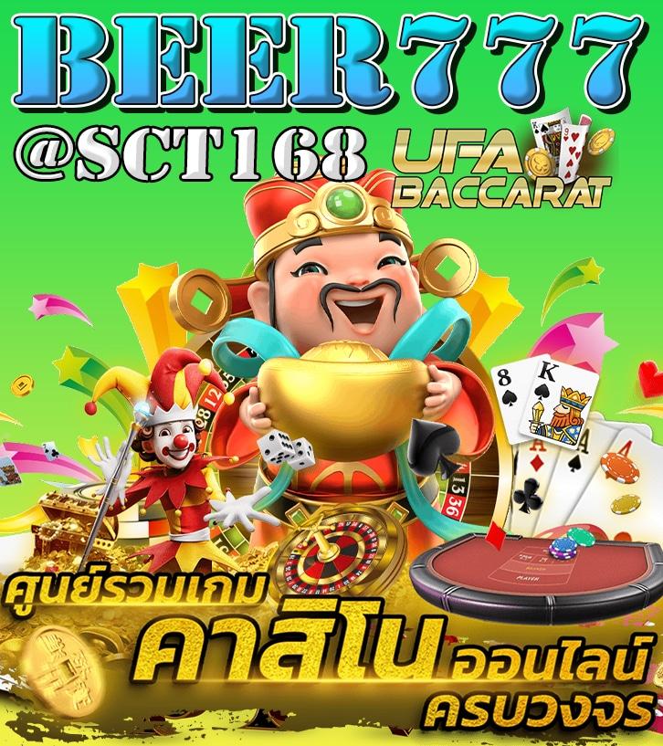 เครดิตฟรี beer777