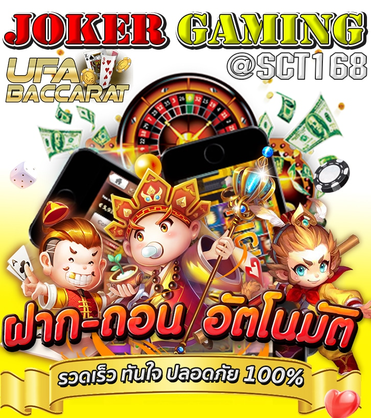 joker gaming เครดิตฟรี