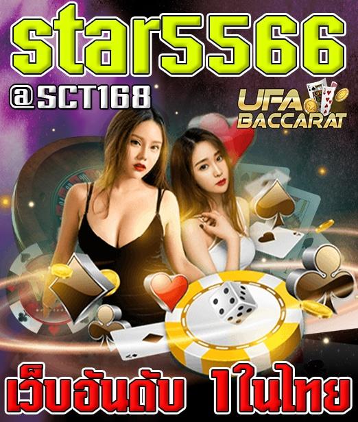 เว็บตรงstar5566