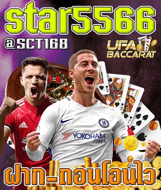 star5566เครดิตฟรี